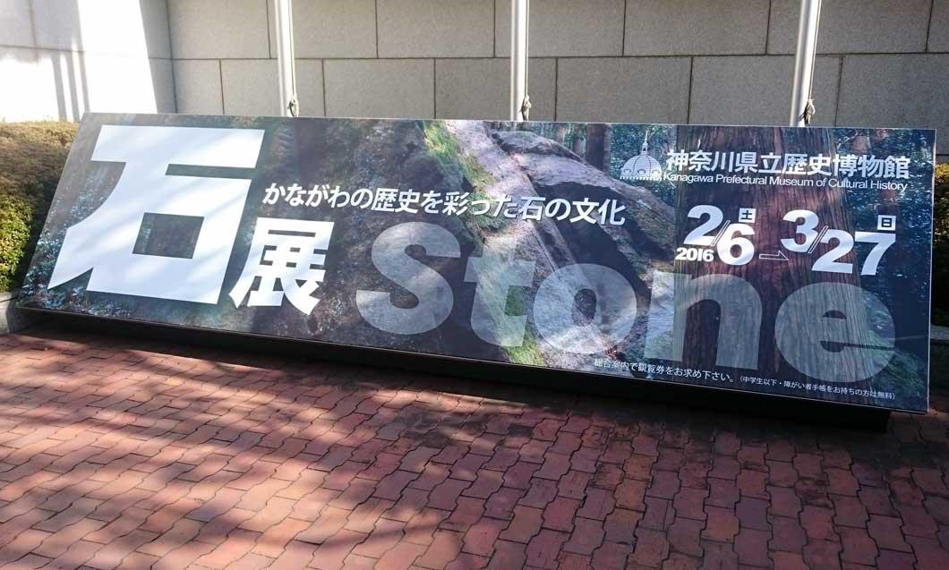 石展 神奈川県立歴史博物館