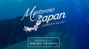 ミステリアス・ジャパン