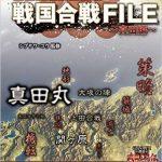 3Dマップでよくわかる戦国合戦FILE ~真田編~