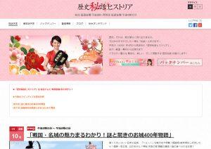歴史秘話ヒストリア ホームページ