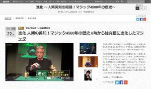 NHKプレミアム『進化 人類の英知!マジック4500年の歴史』紹介ページ