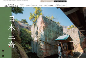 高砂市観光協会「日本三奇」サイト
