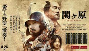 映画『関ヶ原』公式サイト
