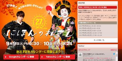 FNS27時間テレビ『にほんのれきし』公式サイト
