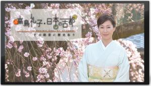 高島礼子・日本の古都~その絶景に歴史あり